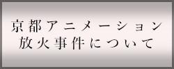 京都アニメーション放火事件について画像リンク